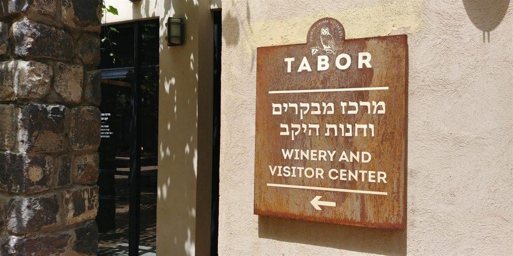 שלט עץ למרכז המבקרים של יקב טבור