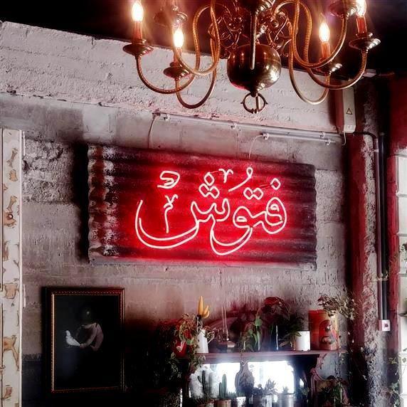 שלט ניאון עם כיתוב בערבית